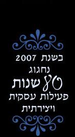 בשנת 2007 נחגוג 80 שנות פעילות עסקית